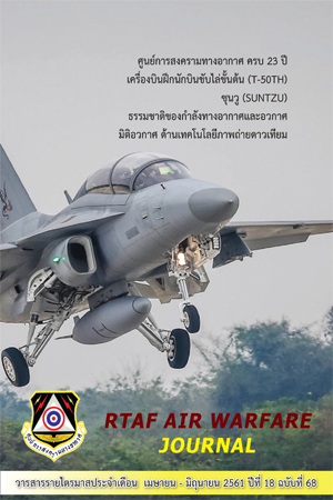 RTAF Air Warfare Journal 68